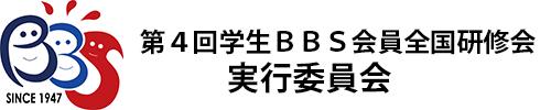 第4回学生BBS会員全国研修会実行委員会