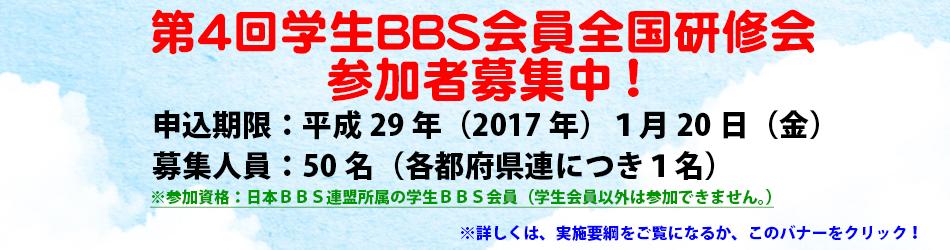 第4回学生BBS会員全国研修会研修員募集中!